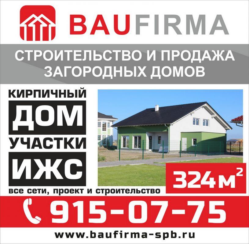 Компания Бауфирма